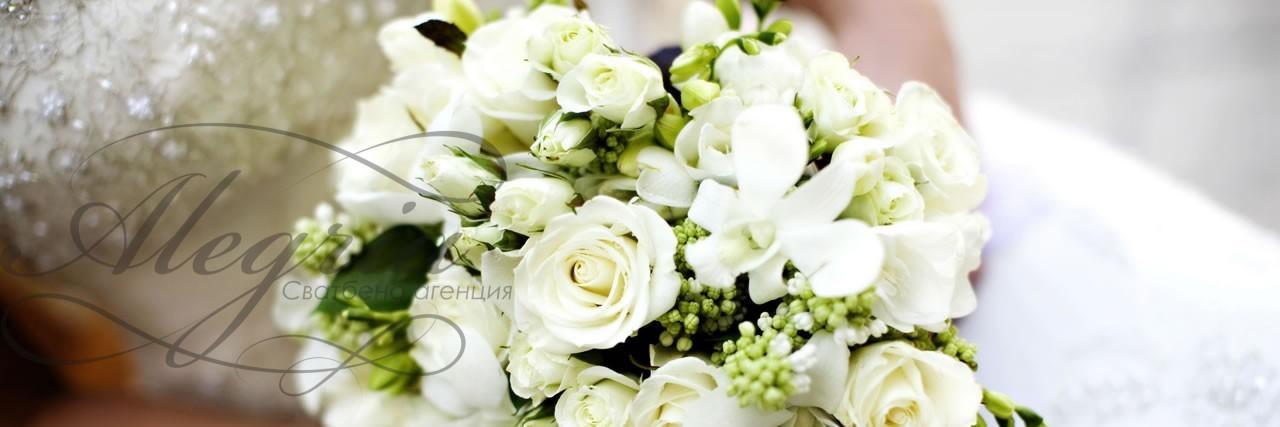 Нашата мисия е да ви помогнем да организирате мечтаната сватба!