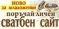 svatba-120x60