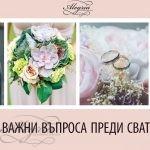 Важни въпроса, които всички младоженци си задават преди сватба ч.1