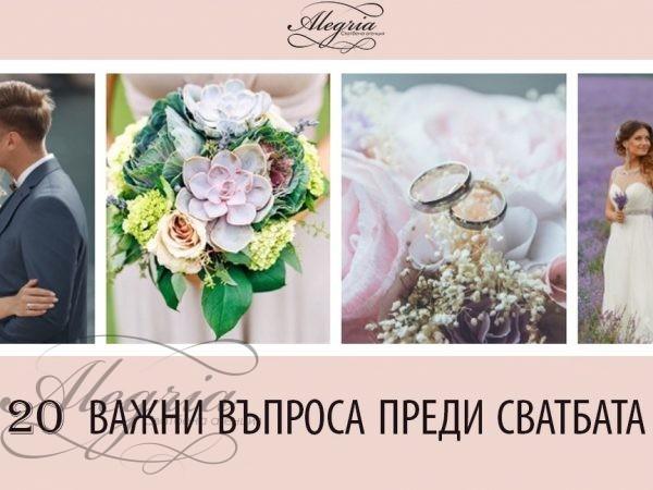 20 важни въпроса, които всички младоженци си задават преди сватбата (част 1)