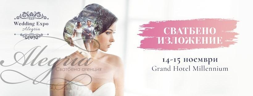 Сватбено изложение Wedding Expo Alegria